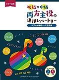 ピアノ連弾 初級x中級 両方主役の連弾レパートリー リズムで楽しい♪定番曲
