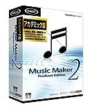 Music Maker 2 Producer Edition アカデミック版