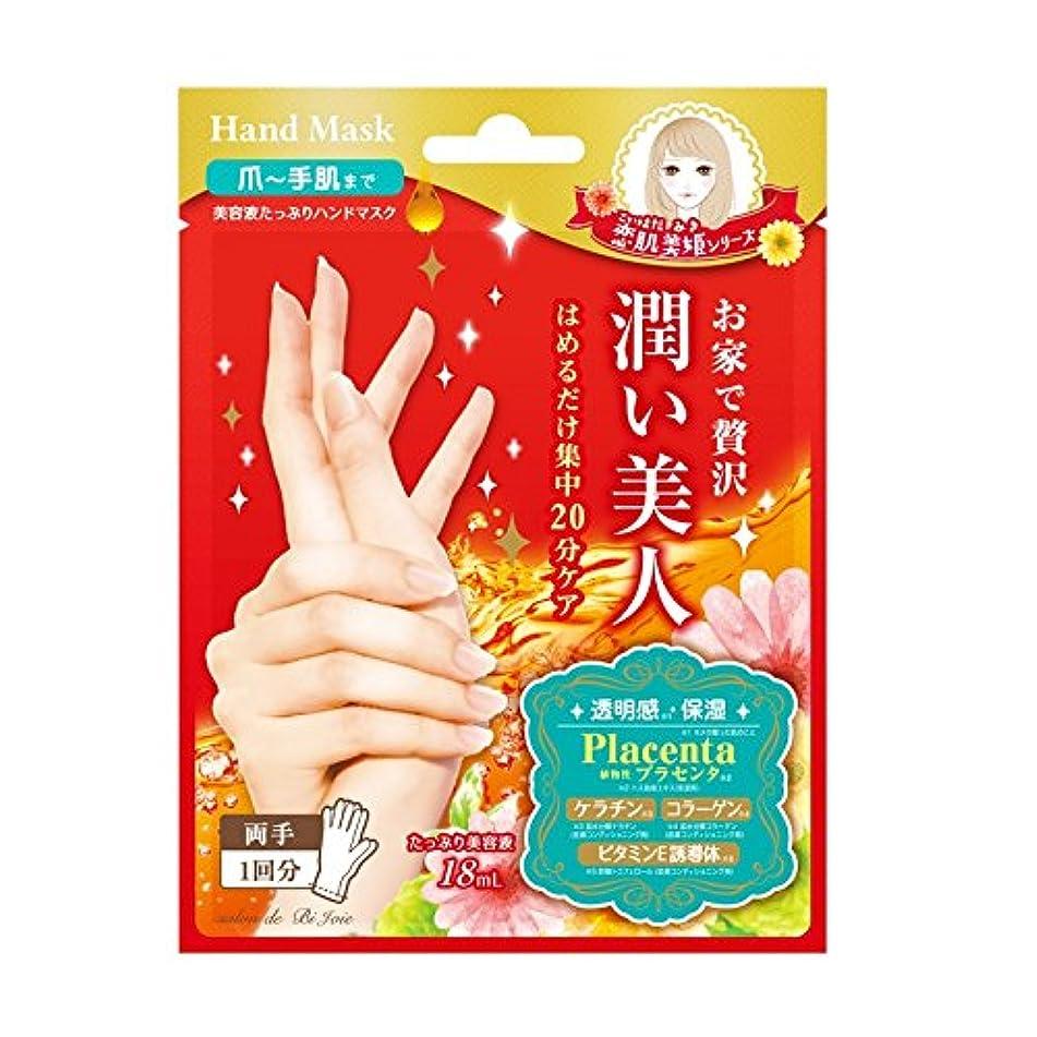 インゲン足音どこBJ 潤いハンドマスク (美容液18mL/1回分)