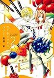 フェティッシュベリー 2 (コミックアヴァルス)