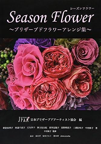 Season Flower―プリザーブドフラワーアレンジ集