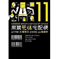 黒鷺死体宅配便(11) (角川コミックス・エース)