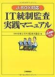 IT統制監査実践マニュアル―J‐SOX対応