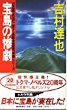 宝島の惨劇 (Tokuma novels―「惨劇」シリーズ)