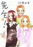 先生! 9 (集英社文庫(コミック版))