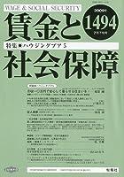 賃金と社会保障 2009年 7/25号 [雑誌]