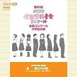 第80回(平成25年度)NHK全国学校音楽コンクール 中学校の部
