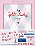 The Golden Rules パリジェンヌが秘かに学ぶ 恋愛ルール