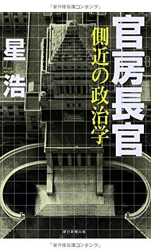 官房長官 側近の政治学 (朝日選書)の詳細を見る