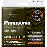 パナソニック eneloop トーンズ フォレスト 急速充電器セット 単4形充電池 4本付き K-KJ21MCC04F