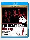 大追跡 Vol.1[Blu-ray/ブルーレイ]