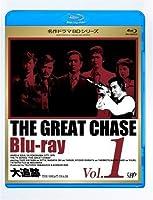 大追跡 Vol.1 [Blu-ray]