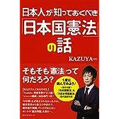 日本人が知っておくべき「日本国憲法」の話