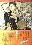 雨柳堂夢咄 (其ノ6) (眠れぬ夜の奇妙な話コミックス)