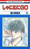 しゃにむにGO 13 (花とゆめコミックス)