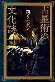 占星術の文化史/鏡リュウジ/原書房