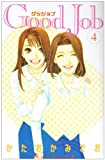 Good Job グッジョブ(4) (KC KISS)