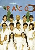 Paco~パコと魔法の絵本~ from「ガマ王子vsザリガニ魔人」谷花音バージョン[DVD]
