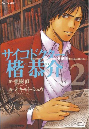サイコドクター楷恭介(2) (モーニングコミックス)