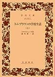 トム・ブラウンの学校生活 (上) (岩波文庫)