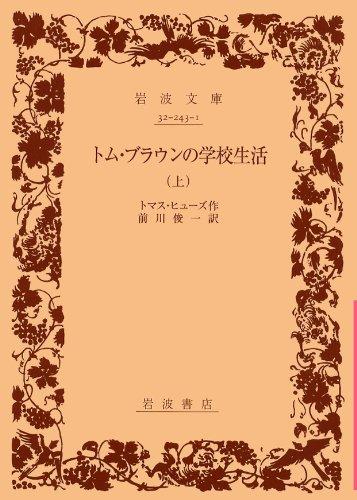 トム・ブラウンの学校生活 (上) (岩波文庫)の詳細を見る