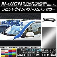AP フロントウインドウトリムステッカー マットクローム調 ホンダ N-WGN/N-WGNカスタム JH1/JH2 2013年11月~ パープル AP-MTCR476-PU 入数:1セット(4枚)