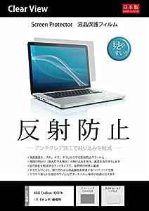 【反射防止(アンチグレア) 液晶保護フィルム】 ASUS EeeBook X205TA (11.6インチ)機種用 気泡が消えるエアーレス加工 [クリーニングクロス&ヘラ付]