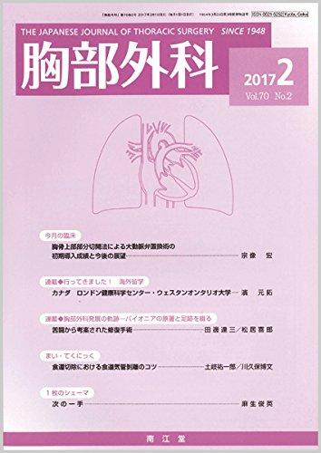 胸部外科 2017年 02 月号 [雑誌]の詳細を見る