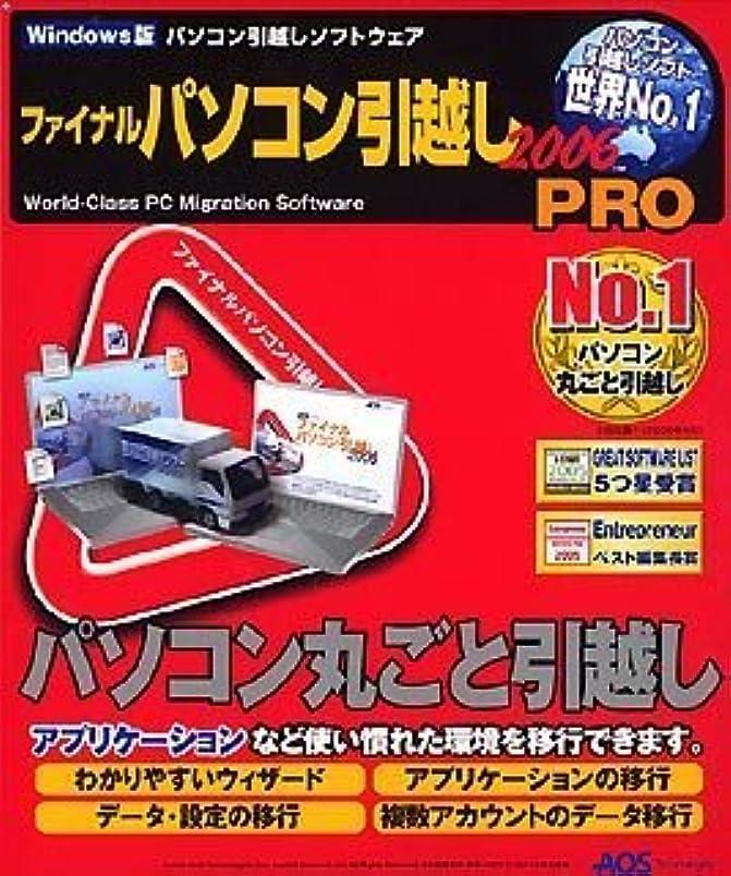 ファイナルパソコン引越し2006 PRO