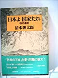 日本よ国家たれ―核の選択 (1980年)