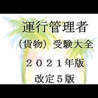 運行管理者(貨物)受験大全2021年版 改訂5版