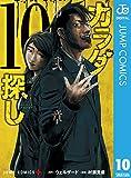 カラダ探し 10 (ジャンプコミックスDIGITAL)