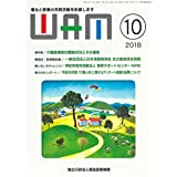 WAM 2018年10月号 「介護医療院の開設状況とその運営」