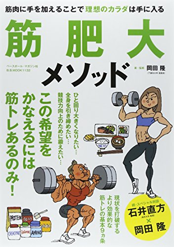 筋肥大メソッド―筋肉に手を加えることで理想のカラダは手に入る (B・B MOOK 1132)の詳細を見る