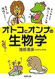 オトコとオンナの生物学 PHP文庫