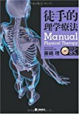 必読! 徒手理学療法の関連書籍を厳選紹介!