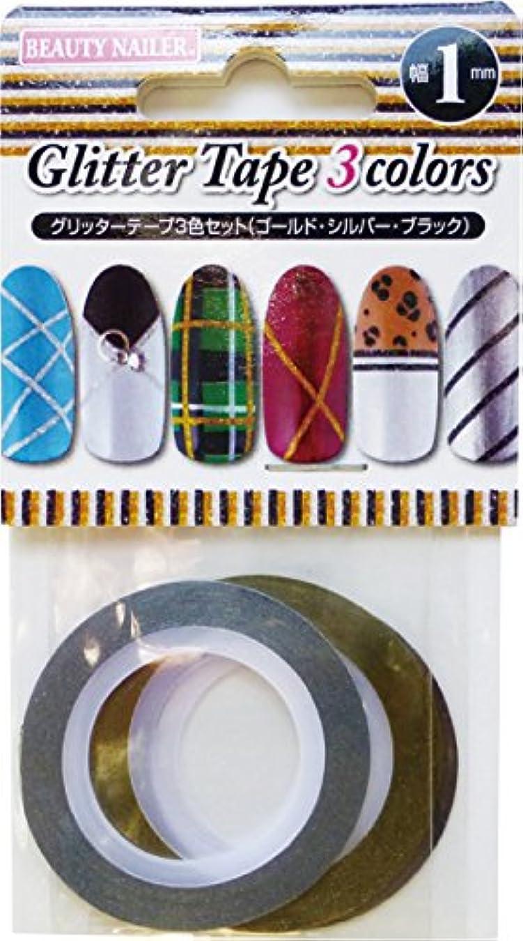 表面三接続グリッターテープ3色セット GT-1