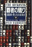 覇者の驕り—自動車・男たちの産業史〈下〉 (新潮文庫)
