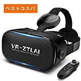 VRゴーグル 3Dメガネ VRZTLAI vrヘッドセット Bluetoothコントローラ付き ゲーム 映画 アニメ 仮想現実 3D効果 iPhone Samsungなどのスマホ対応「日本語説明書付属」