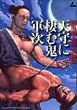 天守に棲む鬼/軍次―田亀源五郎短編集 (爆男COMICS)