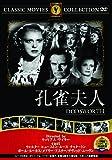 孔雀夫人 [DVD]