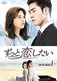 ずっと恋したい DVD-BOX1[DVD]