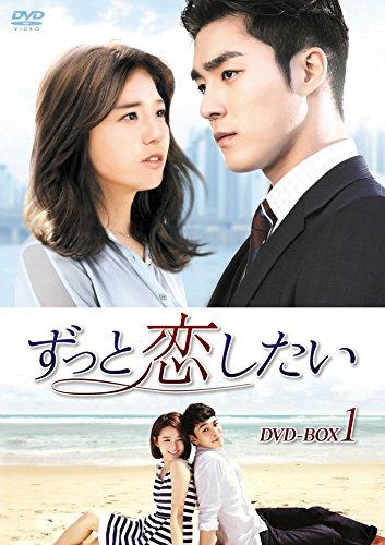ずっと恋したい DVD-BOX1