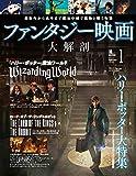 Vol.1 ファンタジー映画大解剖 (映画大解剖シリーズ)