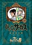 からくりサーカス 完全版 (25) (少年サンデーコミックススペシャル)