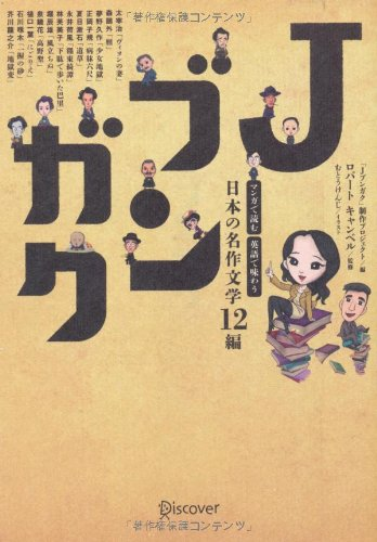Jブンガク マンガで読む 英語で味わう 日本の名作12編