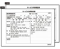 2枚複写同版 (名入れ)訪問介護実施記録伝票 5冊(1冊50組)