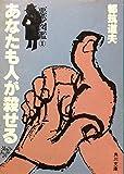 あなたも人が殺せる―悪夢図鑑1 (1979年) (角川文庫)