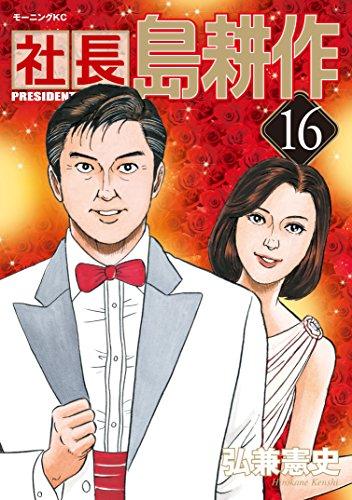 社長 島耕作(16) (モーニングコミックス)