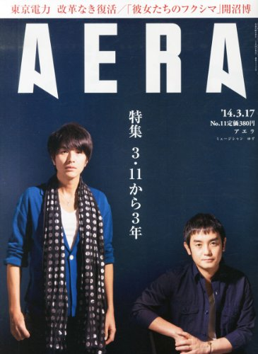 AERA (アエラ) 2014年 3/17号 [雑誌]の詳細を見る